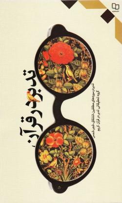 تدبر در قرآن: تدبر در سوره های مطففین، انشقاق، فجر، شمس
