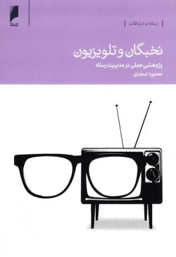 نخبگان و تلویزیون: پژوهشی عملی در مدیریت رسانه