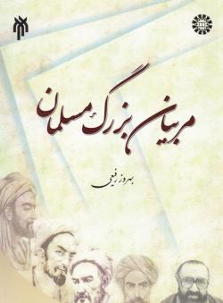 مربیان بزرگ مسلمان؛ تلخیص جلد 1-5 آرای دانشمندان مسلمان در تعلیم و تربیت