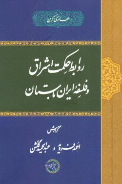 روابط حکمت اشراق و فلسفه ایران باستان