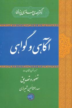 آگاهی و گواهی: ترجمه و شرح انتقادی رساله تصور و تصدیق صدرالمتالهین شیرازی
