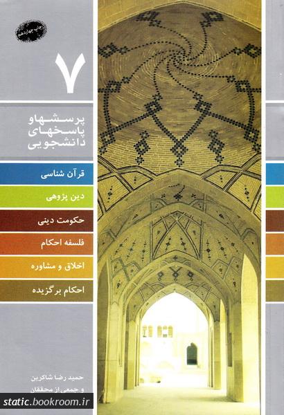 پرسش ها و پاسخ ها 7: قرآن شناسی، دین پژوهی، حکومت دینی، فلسفه احکام، اخلاق و مشاوره، احکام برگزیده
