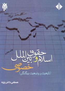 اسلام و حقوق بین الملل خصوصی - جلد اول: تابعیت و وضعیت بیگانگان
