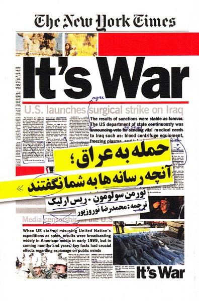 حمله به عراق؛ آنچه رسانه ها به شما نگفتند