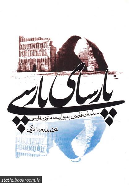 پارسای پارسی (سلمان فارسی به روایت متون فارسی)