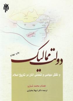 دولت ممالیک و نقش سیاسی و تمدنی آنان در تاریخ اسلام (648-1250/923-1517)