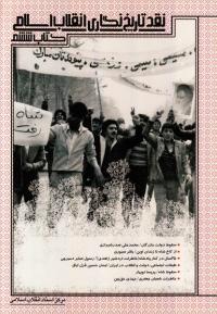 نقد تاریخ نگاری انقلاب اسلامی - کتاب ششم