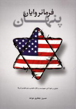 فرمانروایان پنهان؛ تحلیلی بر نفوذ لابی صهیونیسم بر ارکان حکومتی و غیر حکومتی آمریکا