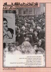 نقد تاریخ نگاری انقلاب اسلامی - کتاب دهم