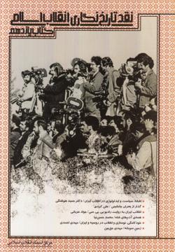 نقد تاریخ نگاری انقلاب اسلامی - کتاب یازدهم