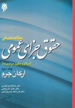 مطالعه تطبیقی حقوق جزای عمومی (اسلام و حقوق موضوعه) - جلد دوم: ارکان جرم