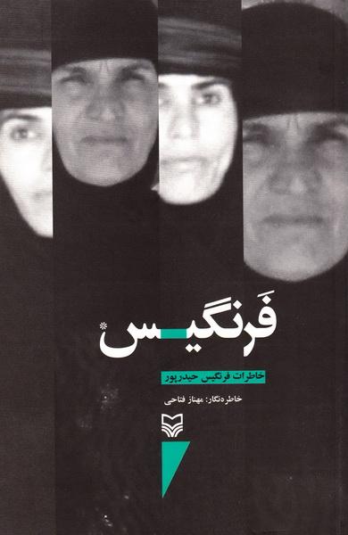 کتاب «فرنگیس»، خاطرات شیرزن گیلانغرب در حوزه هنری رونمایی شد