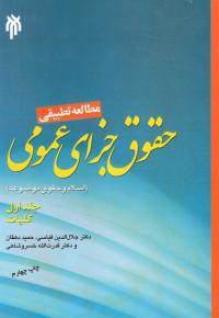 مطالعه تطبیقی حقوق جزای عمومی (اسلام و حقوق موضوعه) (دوره دو جلدی)