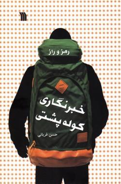 رمز و راز خبرنگاری کوله پشتی
