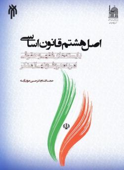 اصل هشتم قانون اساسی (بایسته های فقهی و حقوقی امر به معروف و نهی از منکر)