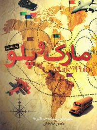 مارک و پلو: مجموعه ای از سفرنامه ها و عکس ها