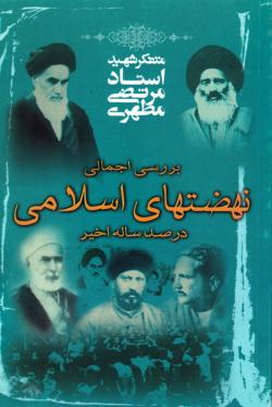 نهضتهای اسلامی در صد ساله اخیر
