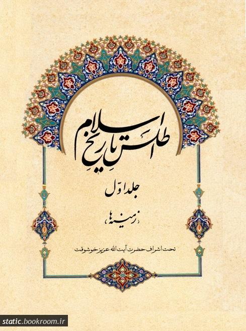 اطلس تاریخ اسلام - جلد اول: زمینه ها