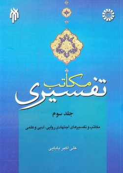 مکاتب تفسیری - جلد سوم: مکاتب تفسیر های اجتهادی روایی، ادبی و علمی