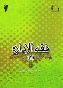 فقه الاداره - جلد اول: چیستی و کلیات