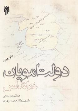 دولت امویان در اندلس