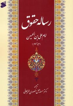 رساله حقوق امام علی بن الحسین علیه السلام