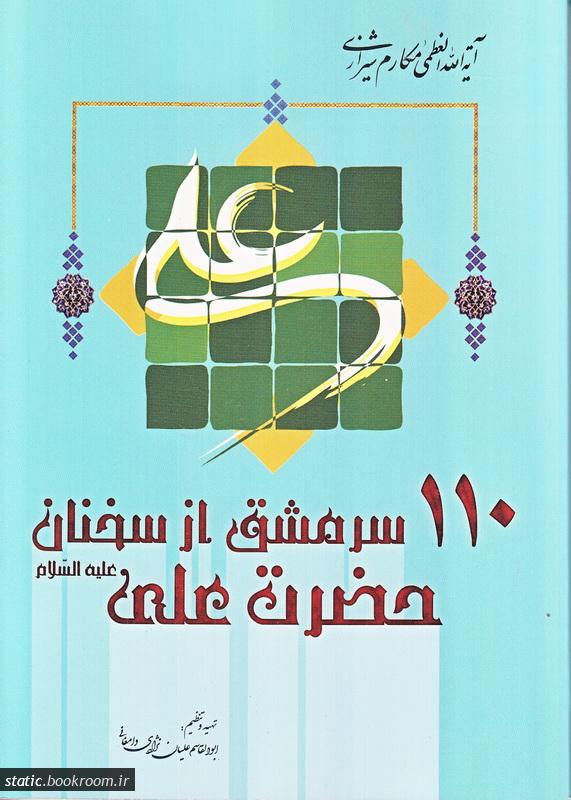 110 سرمشق از سخنان حضرت علی علیه السلام