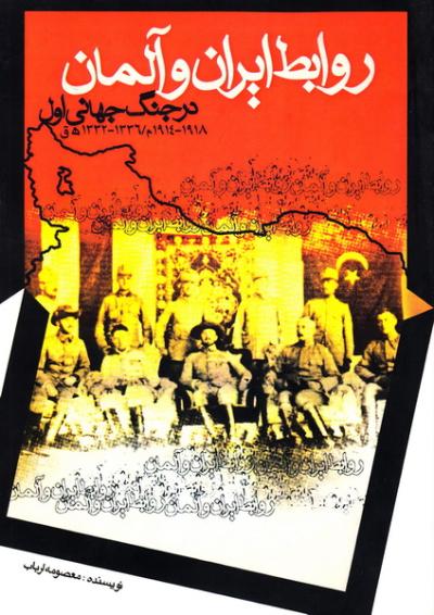 روابط ایران و آلمان در جنگ جهانی اول