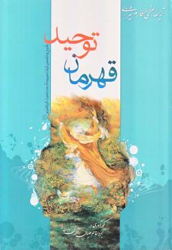 قهرمان توحید: شرح و تفسیر آیات مربوط به حضرت ابراهیم علیه السلام