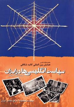 چکیده مقالات فارسی همایش بین المللی کالبدشکافی سیاست انگلیسی ها در ایران (1800-2012 م)