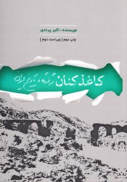کاغذکنان در گذرگاه تاریخ ایران