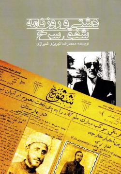 دشتی و روزنامه شفق سرخ