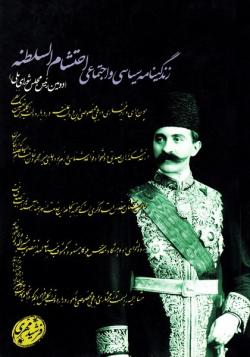 زندگینامه سیاسی و اجتماعی احتشام السلطنه (دومین رئیس مجلس شورای ملی)