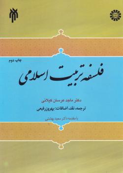 فلسفه تربیت اسلامی؛ مطالعه تطبیقی فلسفه تربیت اسلامی و فلسفه های تربیتی معاصر