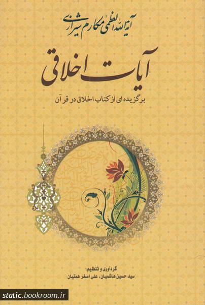 آیات اخلاقی: برگزیده ای از کتاب اخلاق در قرآن