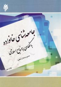 جامعه شناسی خانواده با نگاهی به منابع اسلامی