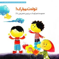 تولدت مبارک: مجموعه ی شعر کودک درباره ی امام زمان