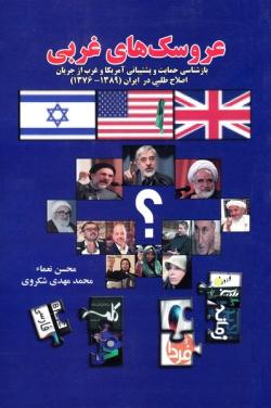 عروسک های غربی: بازشناسی حمایت و پشتیبانی آمریکا و غرب از جریان اصلاح طلبی در ایران (1389-1376)