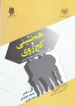 همنشینی و کج روی: نگاهی به دیدگاههای اسلامی و یافته های اجتماعی