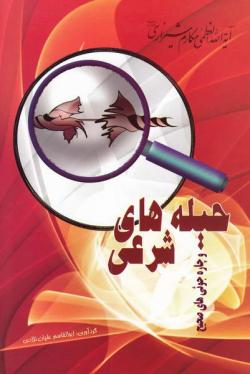 حیله های شرعی و چاره جویی های صحیح در فقه اسلامی