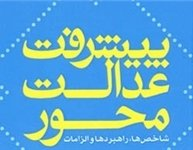 «پیشرفت عدالت محور» روانه بازار نشر شد