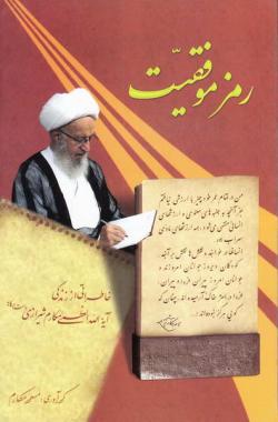 رمز موفقیت: خاطراتی از زندگی حضرت آیت الله العظمی مکارم شیرازی