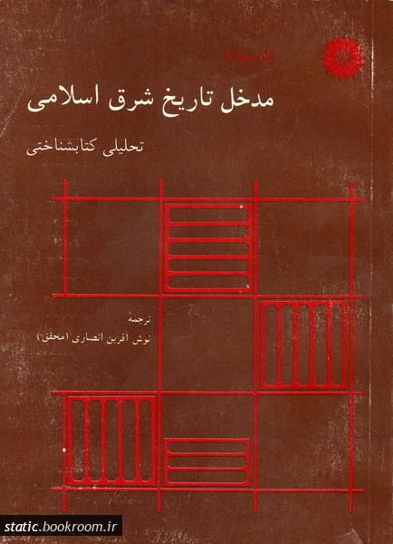 مدخل تاریخ شرق اسلامی: تحلیلی کتابشناختی