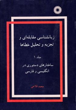 زبانشناسی مقابله ای و تجزیه و تحلیل خطاها - جلد اول: ساختارهای دستوری در انگلیسی و فارسی