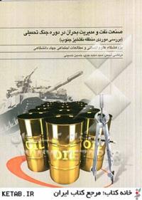 صنعت نفت و مدیریت بحران در دوره جنگ تحمیلی (بررسی موردی منطقه نفت خیز جنوب)