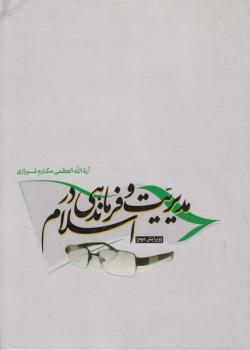 مدیریت و فرماندهی در اسلام