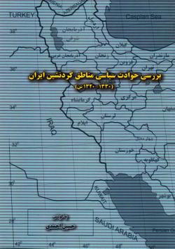 بررسی حوادث سیاسی مناطق کردنشین ایران (1330-1320 ش)
