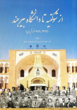 از شوکتیه تا دانشگاه بیرجند (1356-1286 ش.): با رویکردی به زمینه های استقرار آموزش نوین در ایران