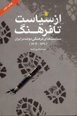 از سیاست تا فرهنگ: سیاست های فرهنگی دولت در ایران (1320 - 1304)