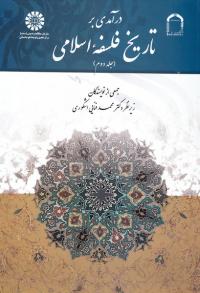 درآمدی بر تاریخ فلسفه اسلامی - جلد دوم